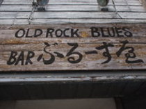 OLD ROCK&BLUES  BAR ぶるーす屋