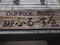 OLD ROCK&BLUES  BAR ぶるーす屋