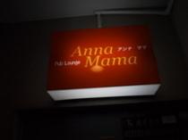 Anna Mama