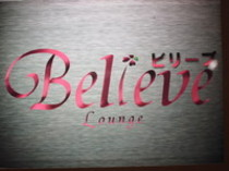 Lounge Believe  ビリーブ