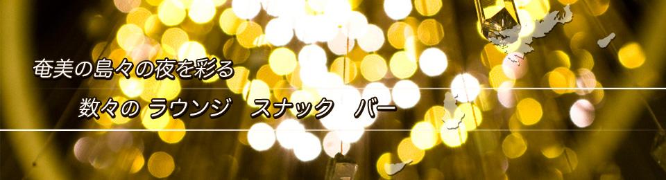 奄美の島々の夜を彩る数々のラウンジ、スナック、バー。