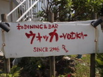 Din 'ng Bar 魚火 −ウォッカ−
